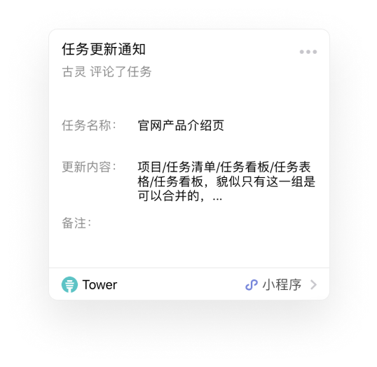 Wechat miniprogram notification detail
