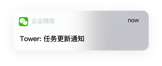 Wechat miniprogram notification